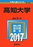 高知大学 (2017年版大学入試シリーズ)