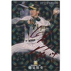カルビー 2012 プロ野球カード S-20 赤サインパラレル [阪神] 能見 篤史