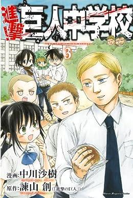 進撃!巨人中学校(3)