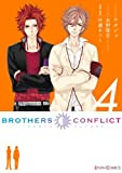 BROTHERS CONFLICT(4)<BROTHERS CONFLICT> (シルフコミックス)