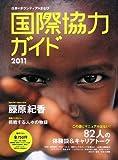 国際協力ガイド〈2011〉