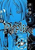 Replica-レプリカ 3 (BLADE COMICS)