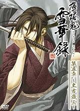 劇場版「薄桜鬼」制作決定。第3期テレビアニメ「黎明録」が今夏放送