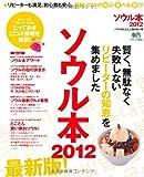 ソウル本2012 (エイムック 2233)