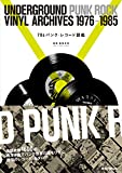 70sパンク・レコード図鑑 UNDERGROUND PUNK ROCK VINYL ARCHIVES 1976-1985