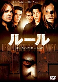 ルール 封印された都市伝説 [DVD]