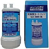 三菱レイヨン・クリンスイ アンダーシンク型浄水器用交換カートリッジ UZC2000-BL
