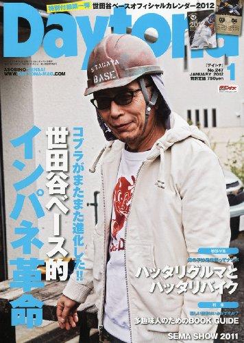 Daytona (デイトナ) 2012年 01月号 Vol.247