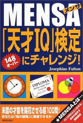 MENSA「天才IQ」検定にチャレンジ!