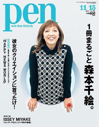 Pen (ペン) 2011年 11/15号 [雑誌]