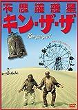 不思議惑星キン・ザ・ザ Georgi Daneliya [DVD]