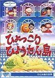NHK人形劇クロニクルシリーズVol.2 劇団ひとみ座の世界~ひょっこりひょうたん島~