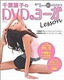 TJムック「千葉麗子のDVDdeヨーガLesson」 <DVD>