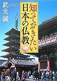 知っておきたい日本の仏教 (角川ソフィア文庫)表紙