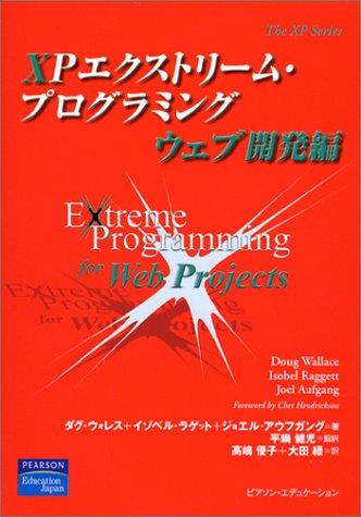 XPエクストリーム・プログラミング Web開発編