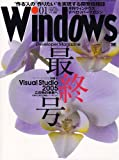 Windows Developer Magazine (ウィンドウズ デベロッパー マガジン) 2007年 01月号 [雑誌]