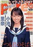 ピュア・ピュア Vol.39 (タツミムック)
