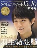 フィギュアスケートシーズン15-16新年号 (日刊スポーツグラフ)