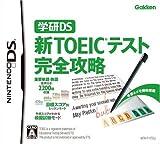 学研DS 新TOEIC(R)テスト完全攻略