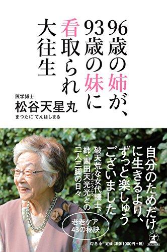 96歳の姉が、93歳の妹に看取られ大往生