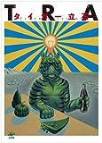 TRA(トラ) / タイガー立石 のシリーズ情報を見る