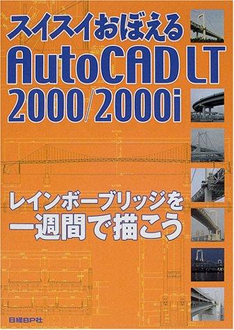 スイスイおぼえる AUTO CAD LT2000/2000I
