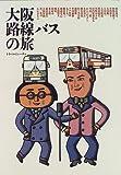 大阪路線バスの旅 (TRAJAL Books)