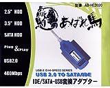 IDE/SATA-USB変換アダプターあばれ馬 AB-HE2020