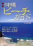 厳選沖縄ビーチガイド―リゾート・ビーチから隠れた名ビーチまで。選びに選んだ全119 (洋泉社MOOK)