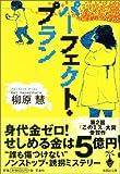 パーフェクト・プラン (宝島社文庫)