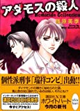 アダモスの殺人 Homicide Collection ホミサイド・コレクション (講談社X文庫 ホワイトハート)