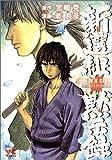 新選組黙示録 4 (ヤングチャンピオンコミックス)