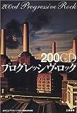 200CDプログレッシヴ・ロック