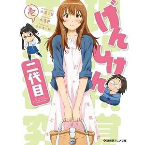げんしけん二代目 壱(Blu-ray) (Amazon)