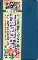 2013年版 沖縄 県民手帳 (大)