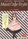 Maid Cafe Style メイドカフェ・スタイル〜お帰りなさいませご主人様〜