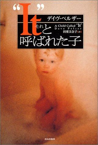 """""""It(それ)""""と呼ばれた子"""