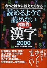 きっと誰かに教えたくなる 読めるようで読めない超難読漢字2000