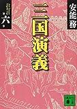 三国演義〈第6巻〉 (講談社文庫)