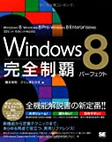 Windows 8�������ƥѡ��ե�����