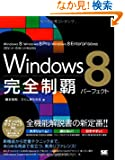 Windows 8Sep[tFNg