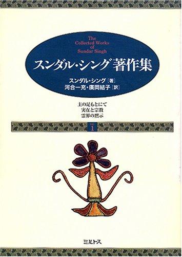 スンダル・シング著作集〈vol.1〉主の足もとにて・実在と宗教・霊界の黙示