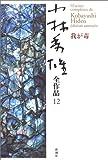 小林秀雄全作品〈12〉我が毒