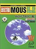 よくわかるトレーニングテキスト MOUS試験問題集Microsoft Word2000(一般) (よくわかるトレーニングテキスト―MOUS公認コースウェア)