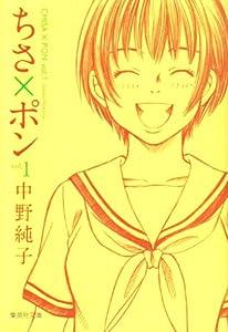 ちさ×ポン 1 (集英社文庫―コミック版) (集英社文庫 な 48-1)
