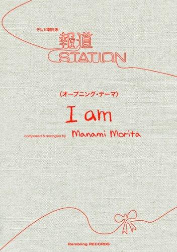 テレビ朝日系「報道ステーション」オープニングテーマ I am