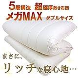 にゅー寝夢りっち(にゅーねむりっち)メガMAX 5層構造 超極厚 敷き布団 ダブル プロファイルウレタン 体圧分散 S-MM-D-140×200
