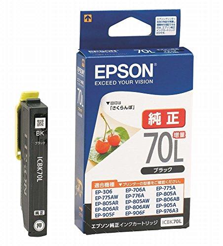 EPSON インクカートリッジ ICBK70L ブラック 増量 エプソン