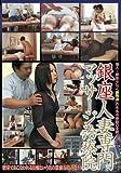 銀座人妻専門マッサージ治療院 [DVD]