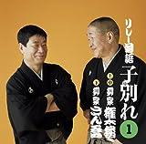 柳家さん喬&柳家権太楼リレー落語「子別れ」1.
